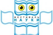 Х ВСЕУКРАЇНСЬКИЙ ФЕСТИВАЛЬ НАУКИ