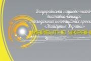 Всеукраїнська науково-технічна виставка-конкурс молодіжних інноваційних проектів «Майбутнє України»